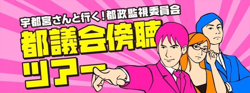 140830_ToseiKanshiWeb