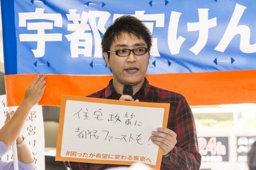 「住まいの貧困に取り組むネットワーク」の佐藤和宏さん。「住宅政策にも都民ファーストを! 東京都は黒字財政。いま必要なのは社会保障としての住宅政策。だれもが利用できる住宅を」