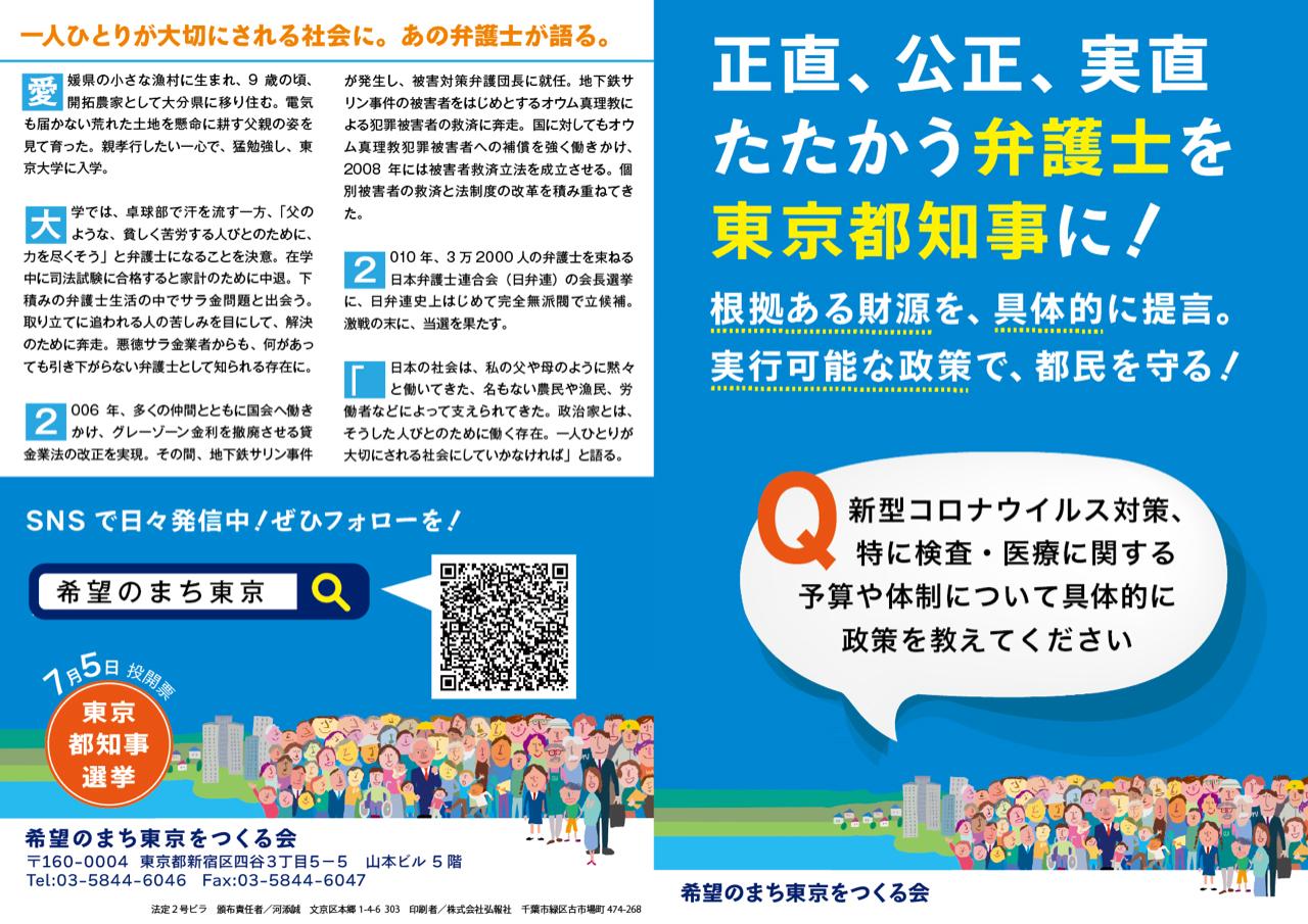 希望のまち東京をつくる会の政策表